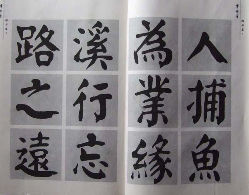 傅乐善  楷书>>  隶书>>字帖