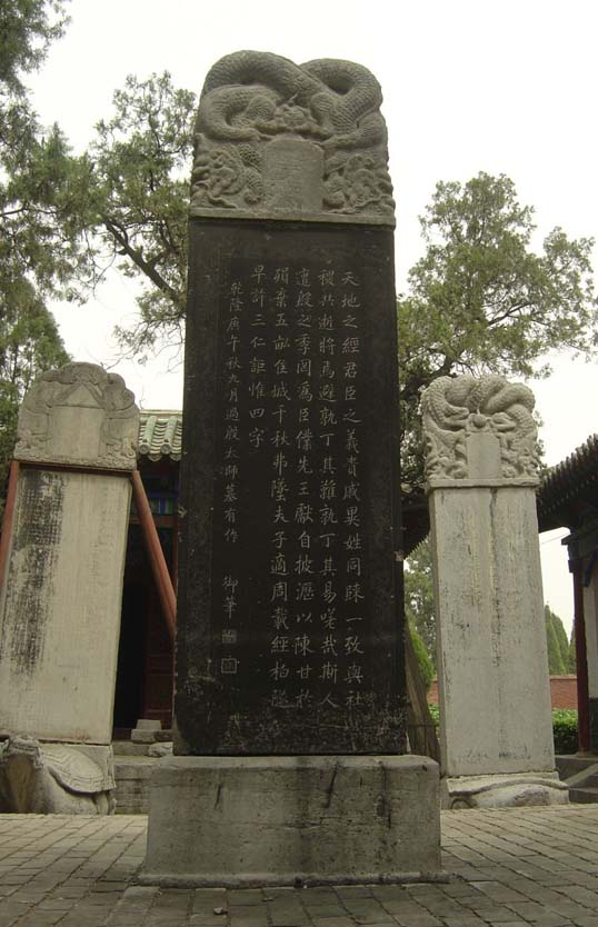 河南  卫辉市   比干庙 - 海阔山遥 - .